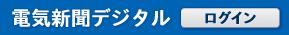電気新聞デジタルログインボタン