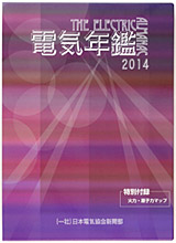 nenkan2014