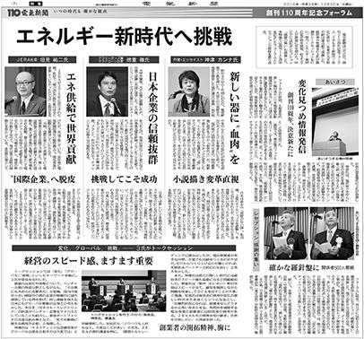 電気新聞創刊110周年記念フォーラム特集(2016/12/20付)
