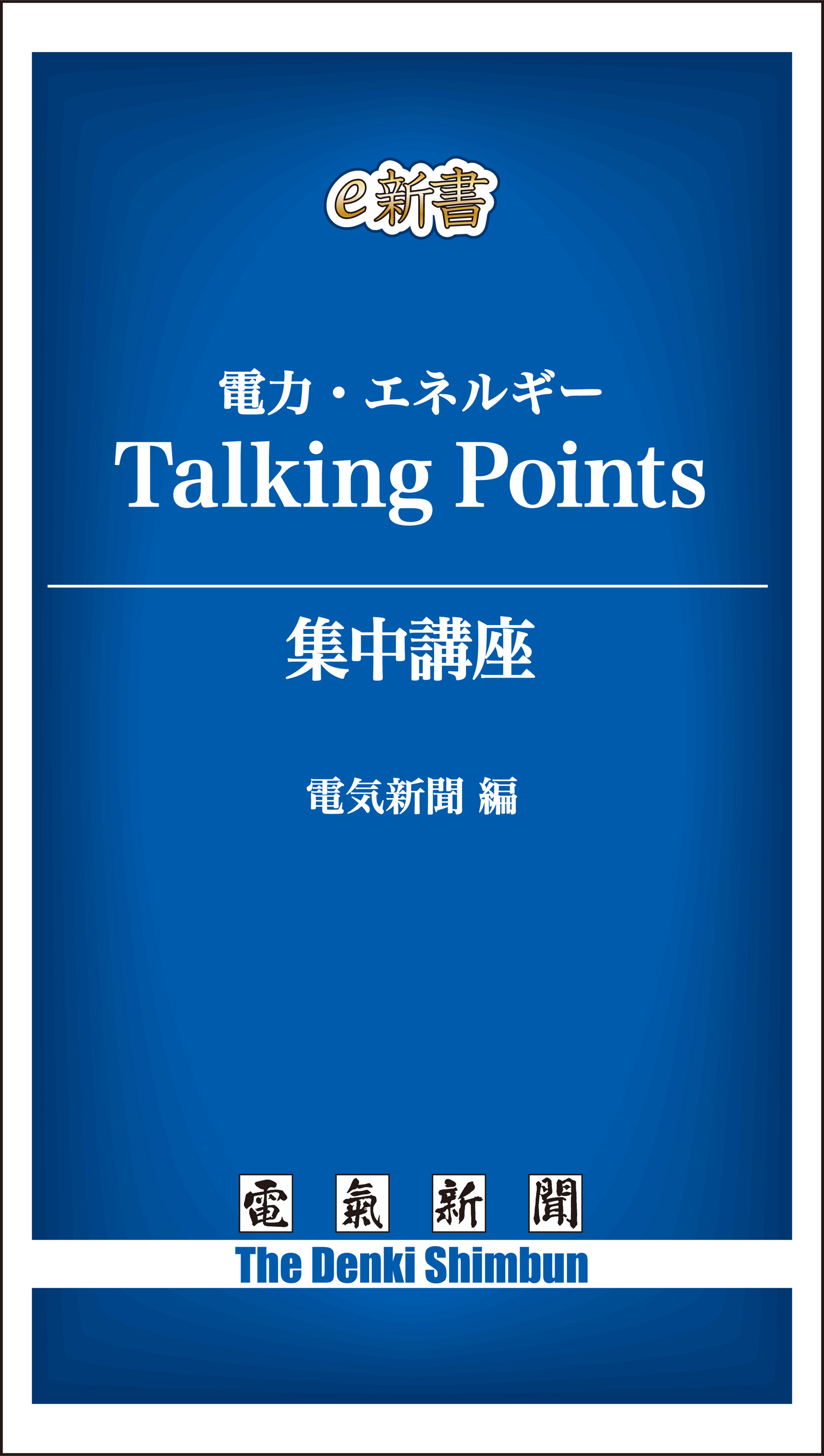 電力Talking Points