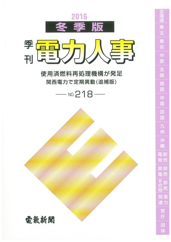 jinji_no218n