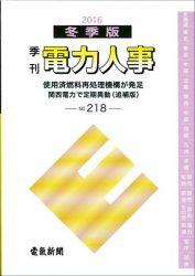 季刊電力人事2016年冬季版(No.218)