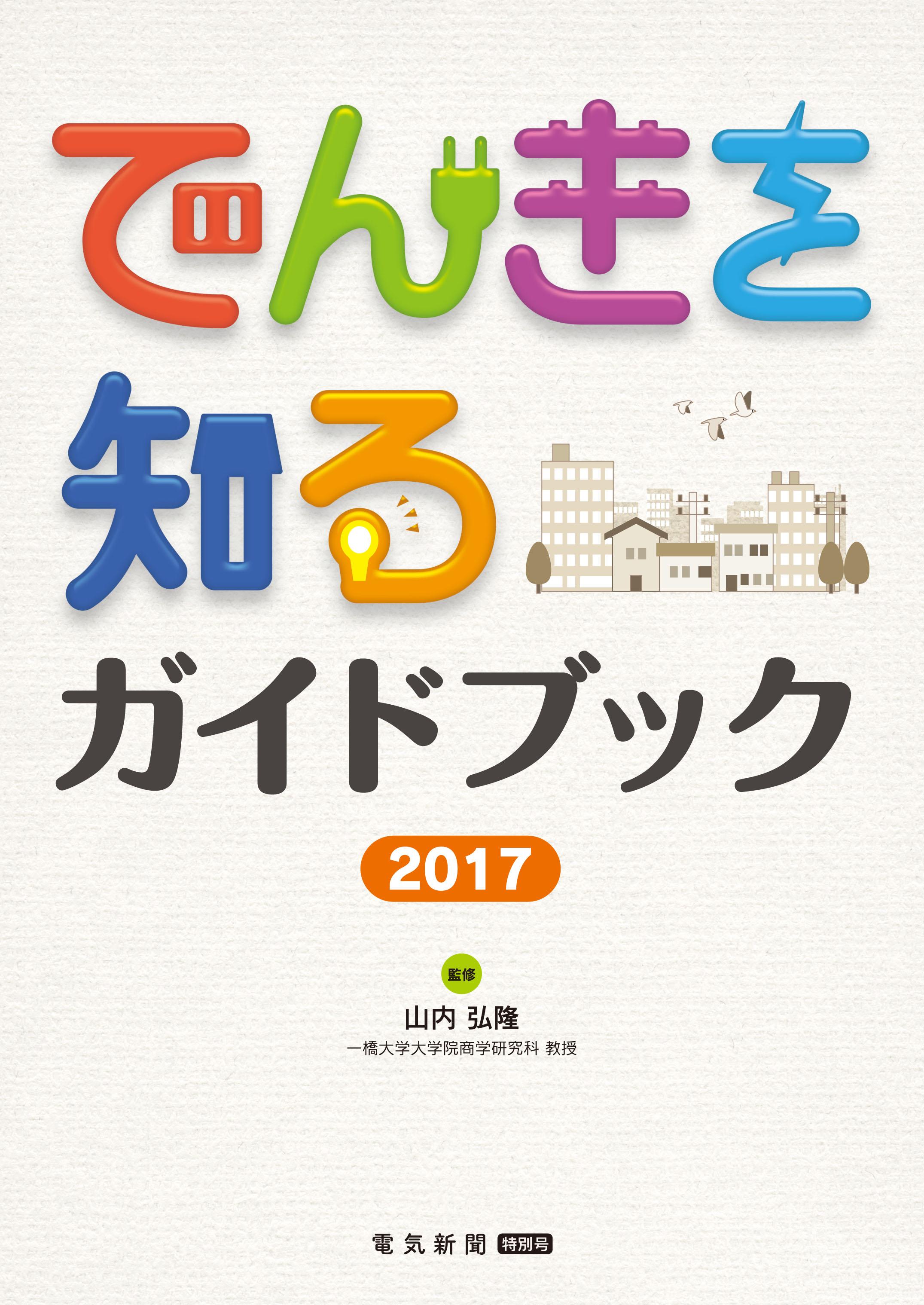 でんきを知るガイドブック2017