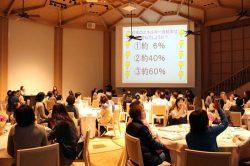 イベントは山形市内の結婚式場を会場に行われた