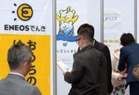 小売り全面自由化からもうすぐ1年となる日本。消費者のスイッチングは全国で約5%と大半は「様子見」の姿勢だ