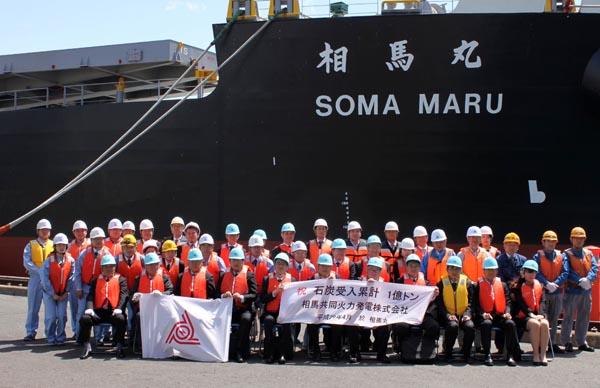 相馬共同火力発電(福島県相馬市)は19日、新地発電所(同新地町)の石炭受け入れが累計1億トンに達したことを記念し、同社の専用船「相馬丸」内で式典を開催した。写真は、相馬丸を前に関係者を集め行われた記念撮影の様子