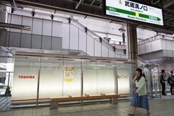 川崎方面ホーム横に設置され水素利用の有効性をアピールする