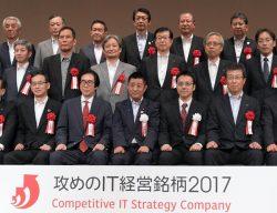 選定企業代表として発表会に出席した松岡取締役・常務執行役員(中央列右から3人目)