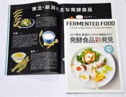 東北活性化研究センターが発行した「発酵食品彩発見」