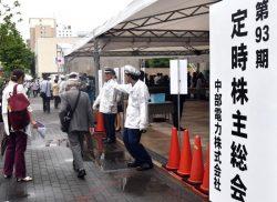 雨の中、中部電力の株主総会会場に向かう株主ら(28日、名古屋市)