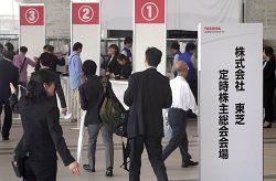 東芝の株主総会には984人が出席した(28日、千葉市)