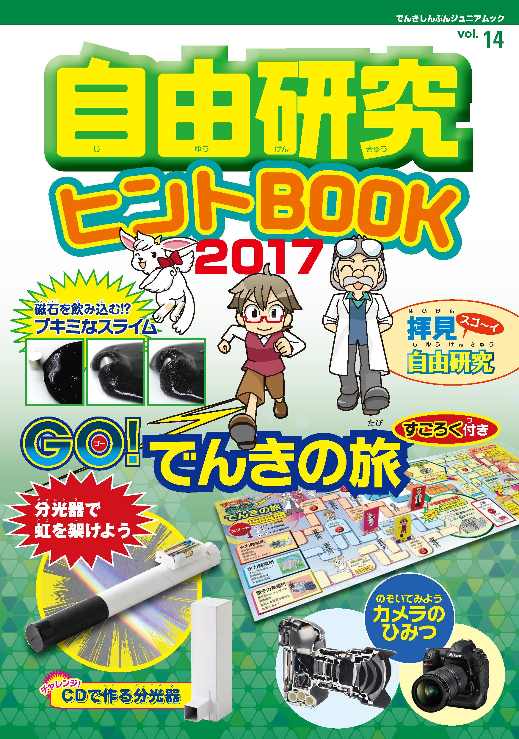 自由研究ヒントBOOK2017