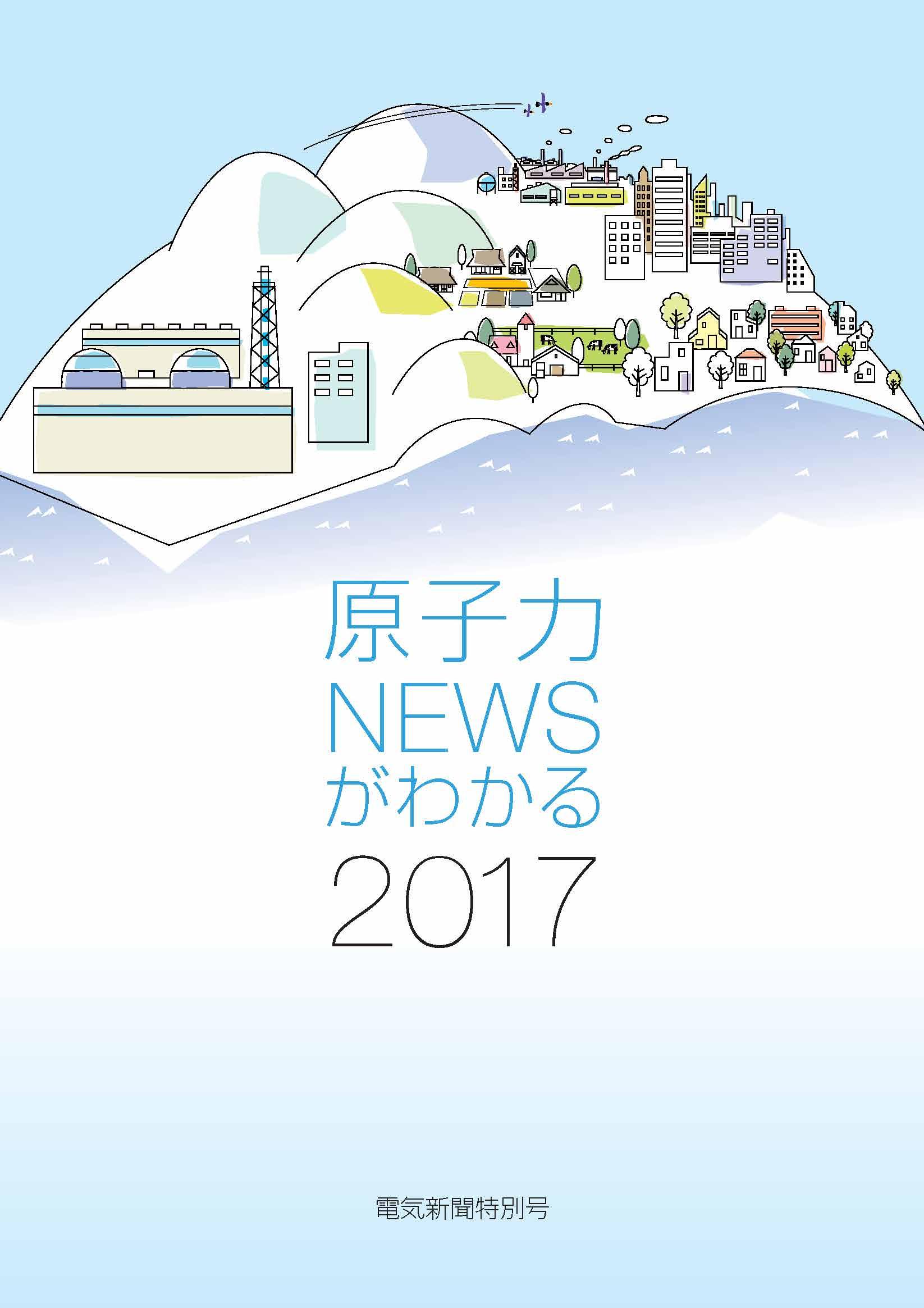 原子力NEWS2017_