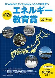 第12回(2017年度)エネルギー教育賞ポスター