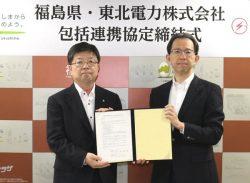 協定書を手にする原田社長(左)と内堀知事
