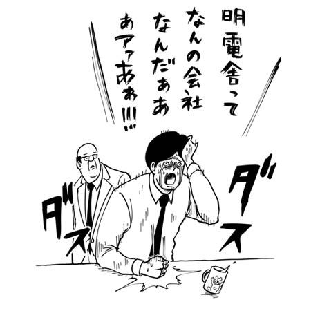 ゆるい漫画で認知度アップ――。明電舎は若者らの間で人気の漫画「サラリーマン山崎シゲル」とのコラボ企画を始めた。ツイッターとの連動などで、同社の電気技術をシュールにアピールしていく