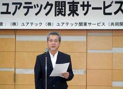 発足式であいさつする新会社「関東サービス」の築井社長