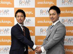 経営統合に関する会見後握手を交わすエネチェンジの有田社長(左)と城口会長