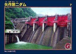 20日から配布されるダムカード(写真は矢作第二ダム)