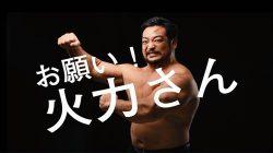プロレスラーの関本さん扮する「火力さん」