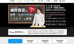 関電ホームページで公開されている細野氏の授業