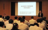 10月に始まる全国規模の意見交換会を前に開かれた自治体職員向けの事前説明会