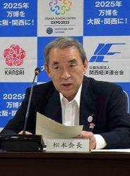 松本会長はIR(統合型リゾート施設)早期開業のため実施法の早期成立を訴えた