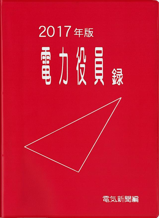 電力役員録2017