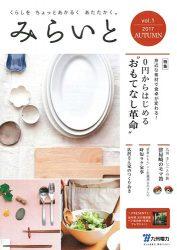 生活情報誌「みらいと」。福岡市と宮崎市で試行配布を始めた