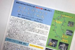 高知支店が発行した「四万十川ウルトラボランティア新聞」