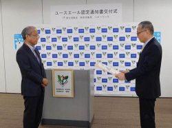 高田社長(左)にユースエール認定企業通知書を交付する徳田局長