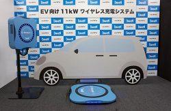 商品化を発表したワイヤレス充電システム「D-Broad EV」