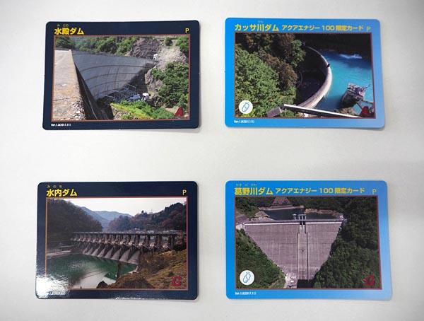 東電HDが発行したダムカード。アクアエナジー100の契約者限定カード(右の2枚)と国土交通相の統一デザインカードがある