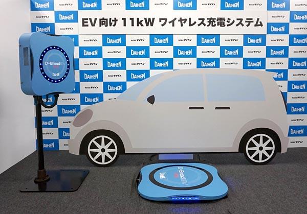 ダイヘンのワイヤレス充電システム「D-Broad.EV」。1日に受注を開始、年間100台程度を見込む