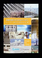 日本電機工業会が発行したパンフレット「地域を照らす大きなやりがい・メーカー原子力部門の仕事」