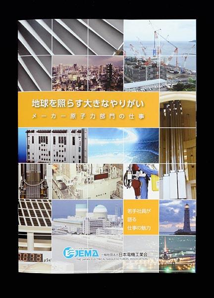 日本電機工業会が発行したパンフレット「地球を照らす大きなやりがい・メーカー原子力部門の仕事」