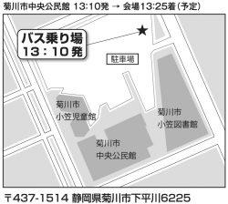 菊川市中央公民館