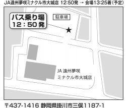 JA遠州夢咲ミナクル市大城店