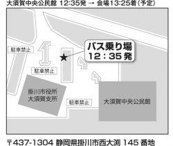 大須賀中央公民館