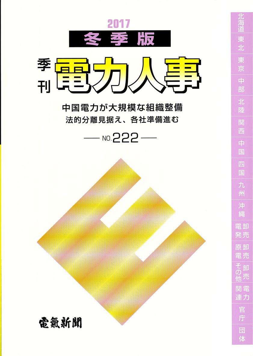 電力人事2017冬季版(NO.222)