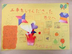 川島小5年2組の児童から贈られた寄せ書き(画像の一部を修正しています)