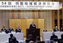 開会あいさつで議論の口火を切る問題提起を行う千葉会長