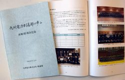 「九州電力剣道部の歩み」の一部