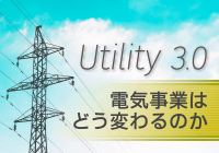 Utility3.0