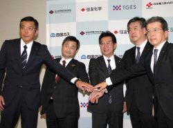 出資する5社が共同会見を行った(中央がTGESの高木社長、右から2人目が四国電力の小林常務執行役員=6日、東京都中央区)