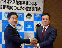 覚書を締結した九電みらいエナジーの寺崎本部長(左)と下関市の前田市長