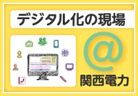 デジタル化の現場@関西電力 テクノロジー&トレンド