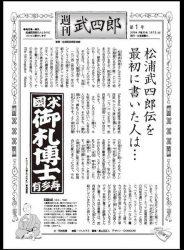 ホームページなどでの掲載が始まる「週刊 武四郎」