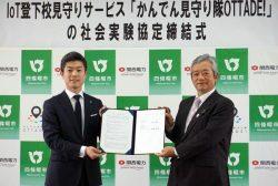協定書を取り交わす四條畷市の東市長(左)と関電電力流通事業本部の白銀副部長