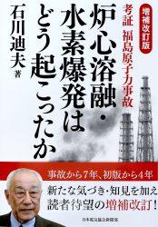 増補改訂版 『考証 福島原子力事故 炉心溶融・水素爆発はどう起こったか』